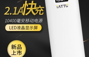 TATTU 充电宝 10400mAh 快速充电正品手机通用便携氏移动电源