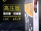 Tattu无人机植保电池_12000mAh 25C 22.8V 高压系列电池