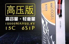 Tattu 12000mAh 25C 22.8V 高压版无人机电池