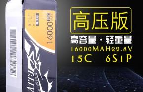 Tattu 16000mAh 25C 22.8V 高压版无人机电池