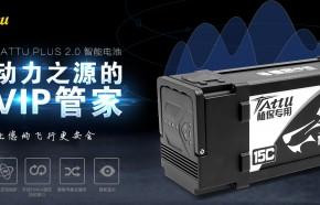 Tattu Plus 2.0 18000mAh 6s 15C 22.2V 智能飞行电池
