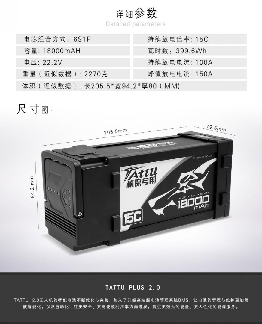 tattu无人机植保电池产品图片