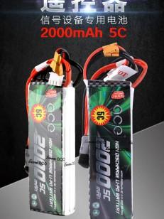 LIPO 2000mAh 5C 7.4V/11.1V 接收电/发射电