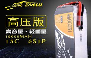 12000mAh高压版无人机电池_TATTU