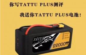 福利!你写TATTU PLUS测评,我送你TATTU PLUS电池!