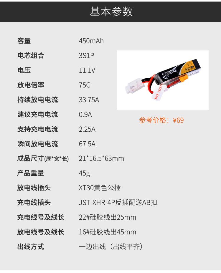 FPV无人机锂电池450mAh