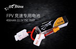 FPV无人机锂电池450mAh 11.1V