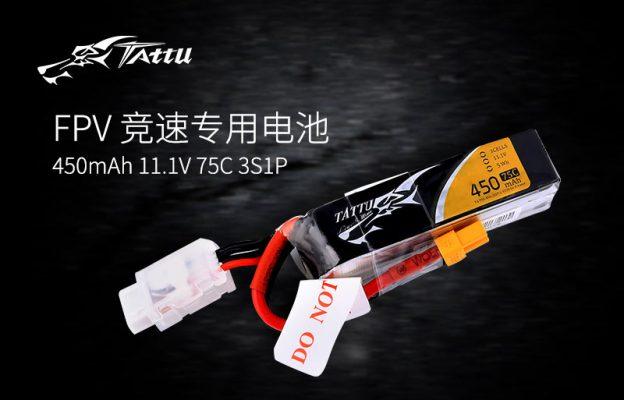 FPV无人机锂电池450mAh 11.1V 75C 3S1P