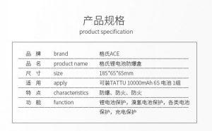 锂电池防爆盒产品规格
