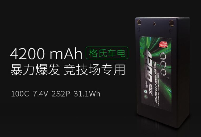 格氏ace高倍率车用锂电池图片