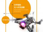 2018世界智能无人机竞速赛即将开启
