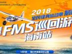 多图精彩 -带你回顾FMS巡回游 海南站