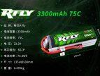 格氏Rfly3300Mah 75C航模电池