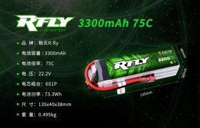 75C航模电池 3300Mah 格氏Rfly