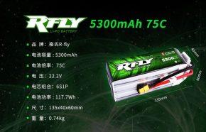 格氏Rfly5300Mah75C航模电池