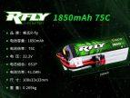 格氏Rfly 1850mAh 75C航模电池
