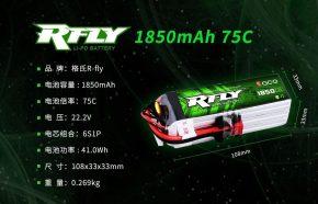 1850mAh 75C航模电池-格氏Rfly