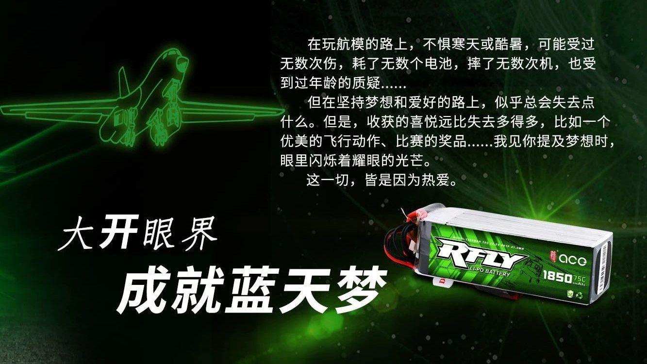 1850mAh 75C航模电池 航模聚合物锂电池