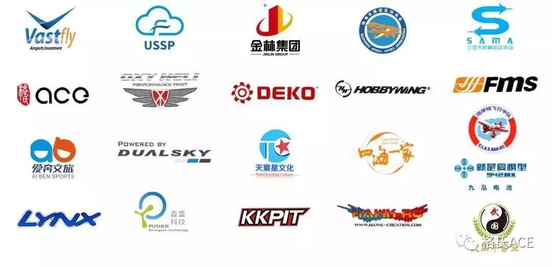航模赛事赞助商