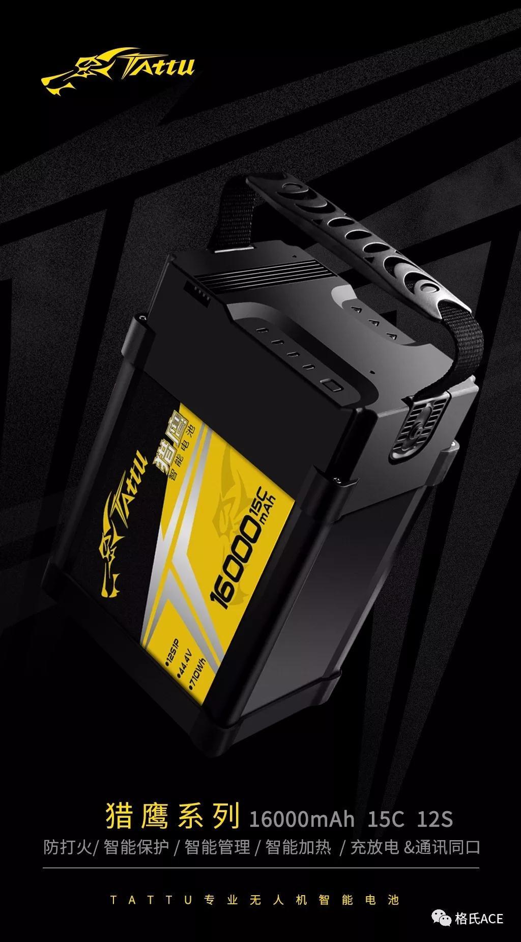 格氏猎鹰电池