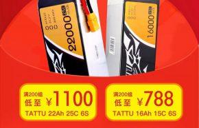 元宵大放送!TATTU电池爆款限时抢购!