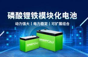 12V磷酸铁锂电池