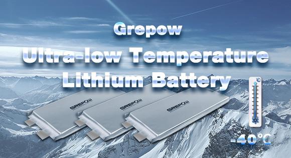 低温磷酸铁锂电池