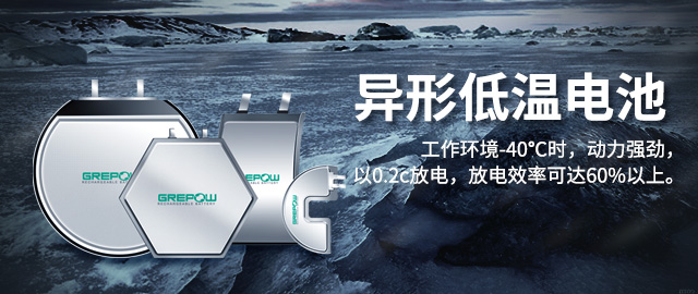 异形低温锂电池