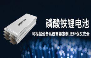 软包磷酸铁锂电池