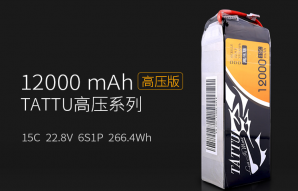 12000mAh无人机聚合物锂电池_TATTU