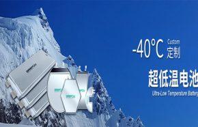 低温锂电池电芯规格