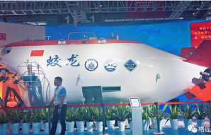 2019深圳站中国海洋经济博览会-格瑞普电池