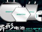 深圳锂电池生产厂家
