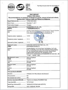 锂电池UN38.3认证