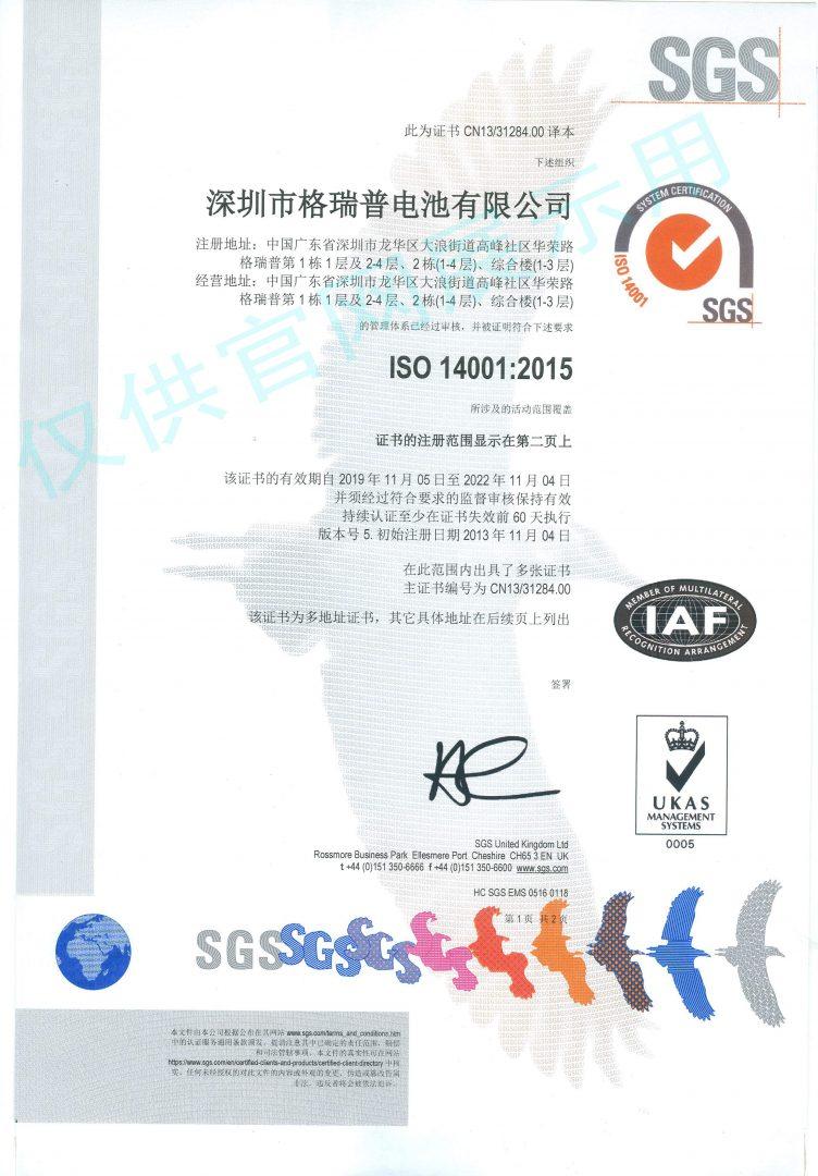 中文版ISO14001电池认证通过证书