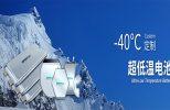 军用超低温锂电池标准要求条件