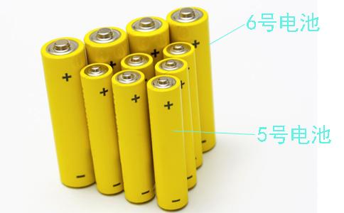 5号电池与6号电池的区别