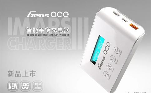 电池平衡充电器_格氏IMARS III