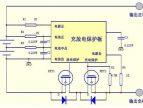 锂电池保护电路原理图
