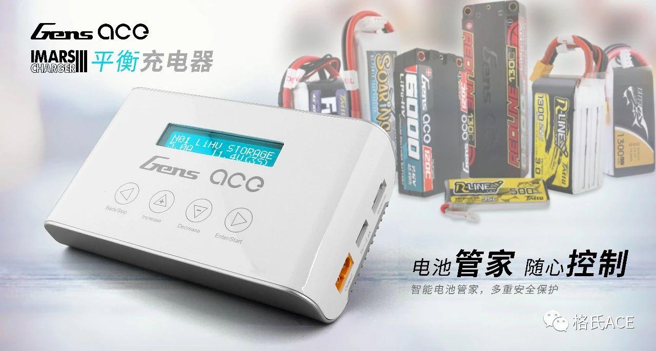 格氏IMARS III平衡充电器