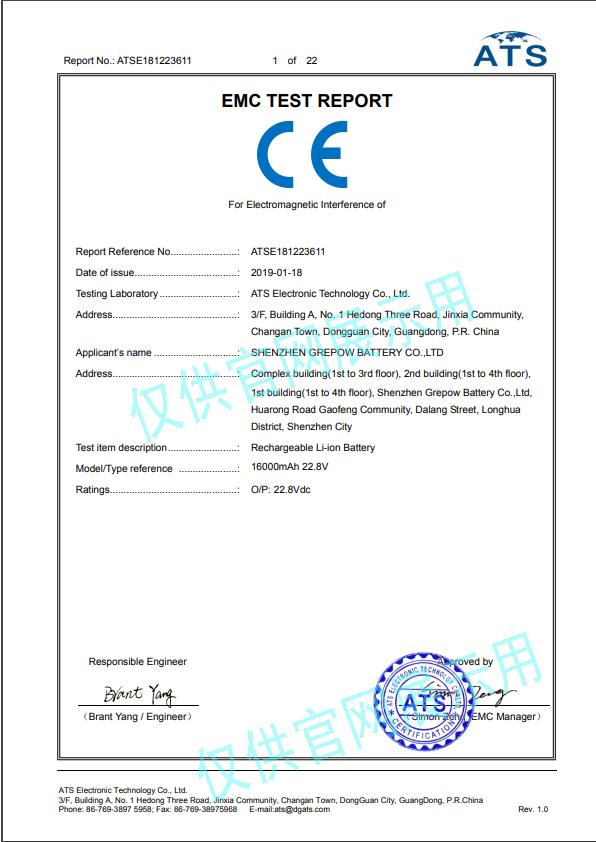 电池CE认证证书