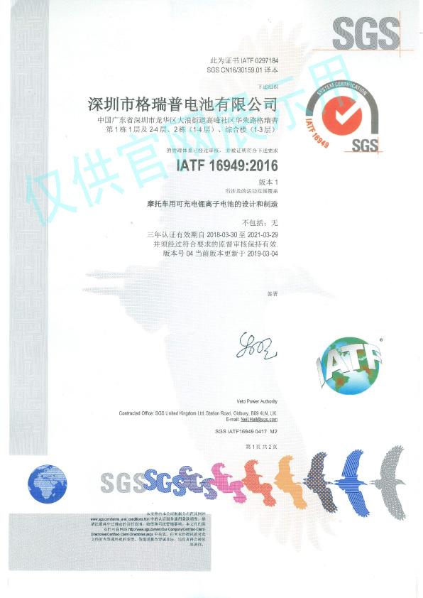 IATF电池认证证书