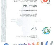 IATF电池认证_汽车行业国际标准认证