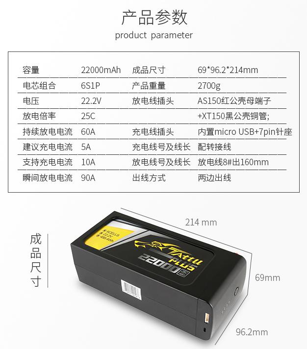 巡检无人机锂电池规格参数