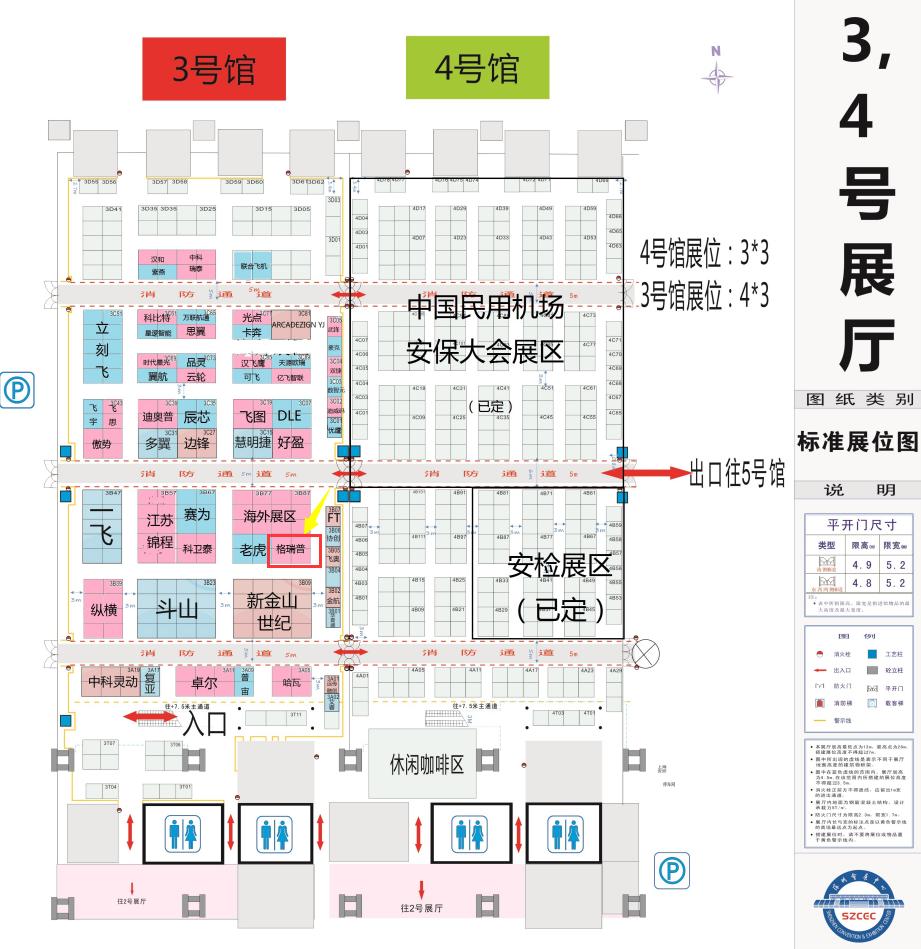 2020年9月13-15日第三届中国国际无人机系统博览会