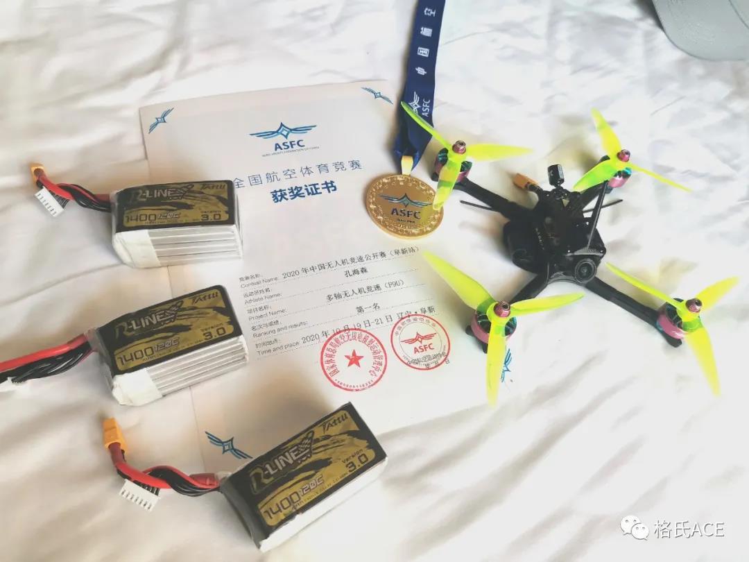 2020中国无人机竞速公开赛获奖名单