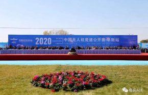 2020年中国无人机竞速公开赛获奖名单