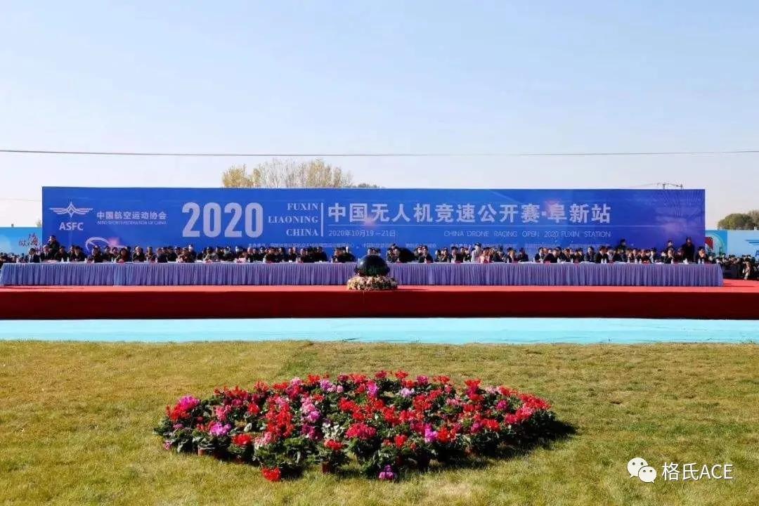 2020中国无人机竞速公开赛