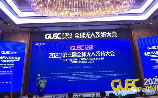 2020中国无人系统行业会