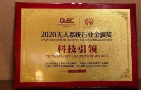 格瑞普荣获2020中国无人系统行业科技引领金翼奖